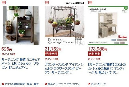 Gardening-shelf.jpg
