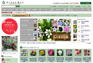 Green Box (グリーンボックス)|選りすぐりの花苗セット