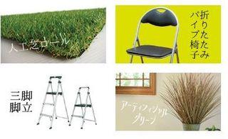 ガーデンメイト|園芸・農業用品が激安