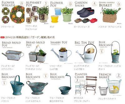 ガーデン用品屋さん|おしゃれ雑貨いっぱい♪