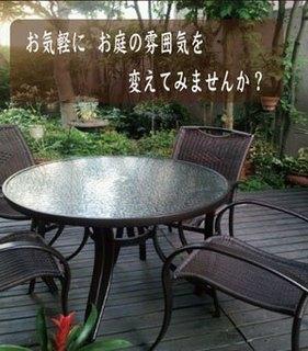 アイガーデン|ガーデンファニチャー、テーブル・チェア5点セット