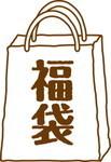 園芸 福袋♪